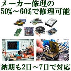 メーカーの50%~60%で修理可能