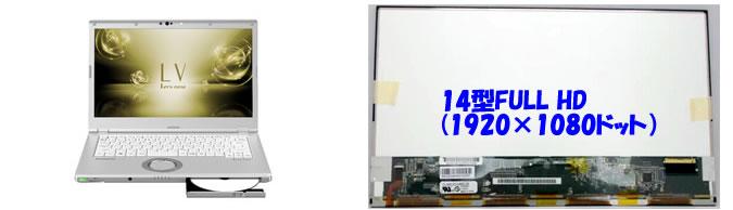 CF-LV8液晶パネル