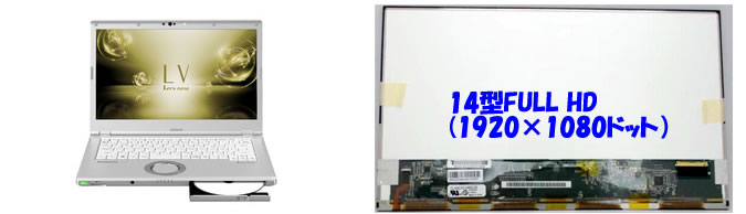 CF-LV9液晶パネル