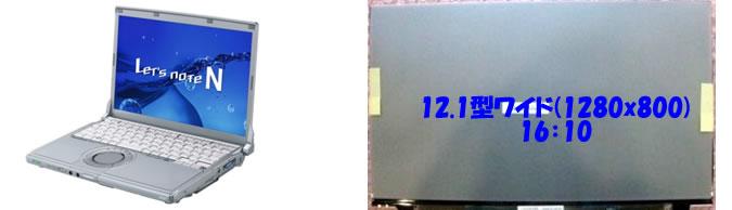 CF-N10液晶パネル