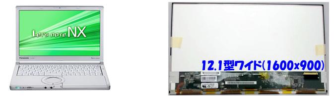 CF-NX1液晶パネル