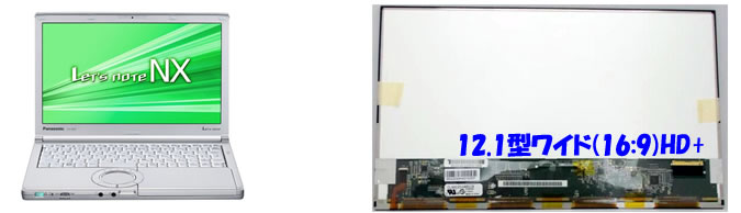 CF-NX2液晶パネル