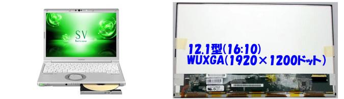 CF-SV9液晶パネル