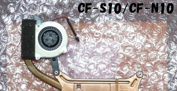 CF-S10のCPUファン、CF-N10のCPUファン