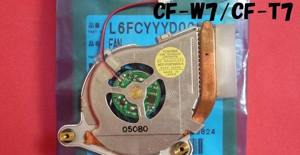 CF-W7のCPUファン、CF-T7のCPUファン