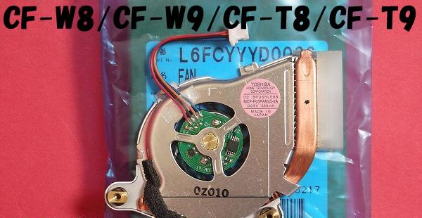 CF-W8のCPUファン、CF-W9のCPUファン、CF-T8のCPUファン、CF-T9のCPUファン