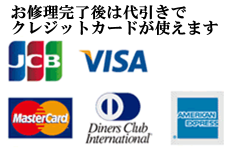 お修理完了後は代引きでクレジットカードが使えます
