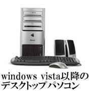 デスクトップパソコン無料処分