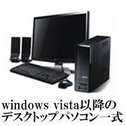 デスクトップパソコン一式無料処分