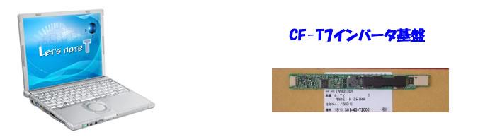 cf-t7バックライト、cf-t7インバータ基盤
