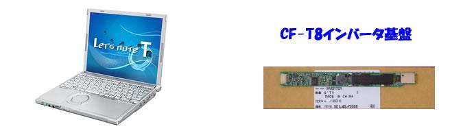 cf-t8バックライト、cf-t8インバータ基盤