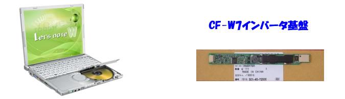 cf-w7バックライト、cf-w7インバータ基盤