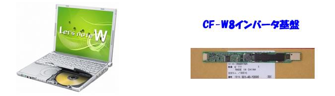 cf-w8バックライト、cf-w8インバータ基盤