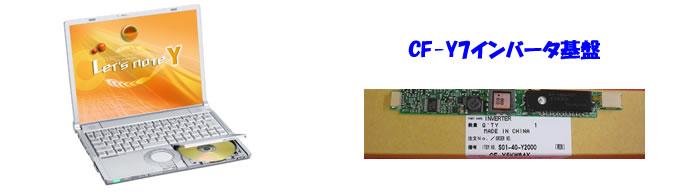 cf-y7バックライト、cf-y7インバータ基盤