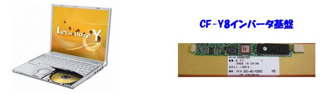 cf-y8バックライト、cf-y8インバータ基盤