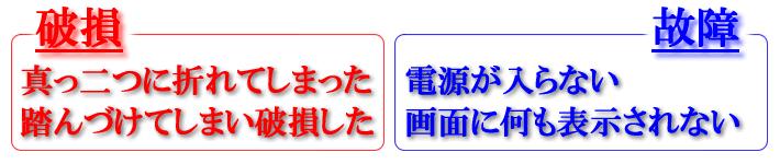 NTTdocomo携帯電話データ復旧