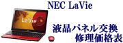 NEC液晶パネル交換修理