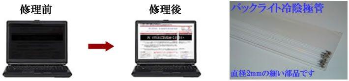ノートパソコン液晶修理