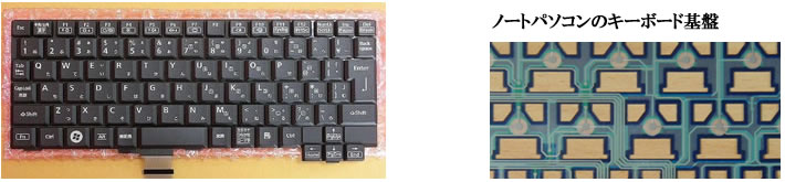 ノートパソコンのキーボードの故障