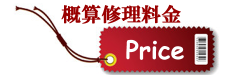 PCSTYLEの概算修理料金