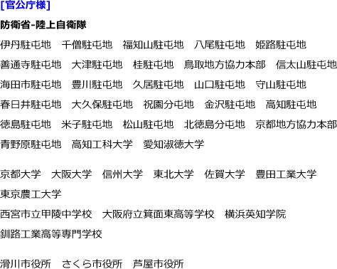 陸上自衛隊や官公庁へのパソコン修理実績掲載スマホ表示用