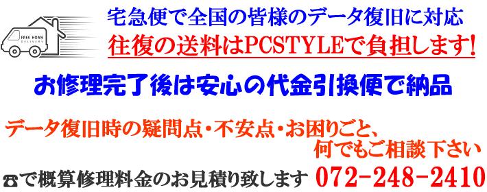 PCSTYLEのデータ復旧は宅急便で全国対応
