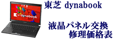 東芝液晶パネル交換修理