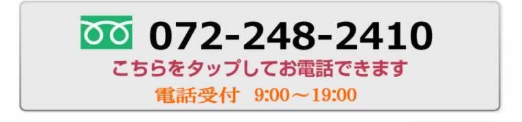 072-248-2410
