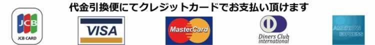 代金引換でクレジットカード払いが可能