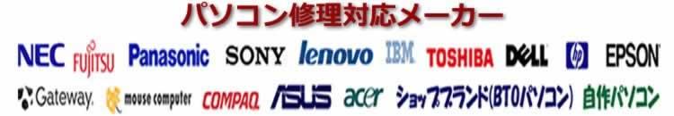 パソコン修理対応メーカー